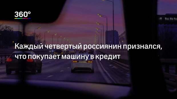 Каждый четвертый россиянин признался, что покупает машину в кредит