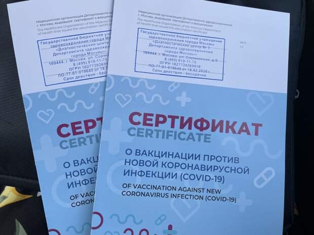 "20 тыс. руб. стоит ""настоящий"" сертификат о вакцинации от COVID-19"