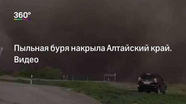 Пыльная буря накрыла Алтайский край. Видео