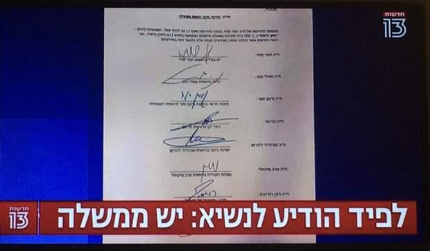Нетаньяху все