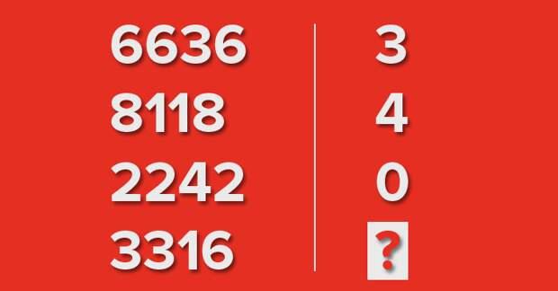Какая цифра должна быть на месте знака вопроса?