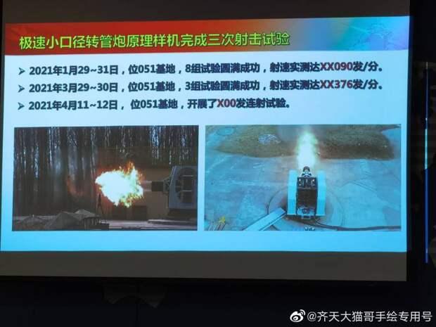 Новый эксперимент Китая: 20-ствольная артиллерийская установка