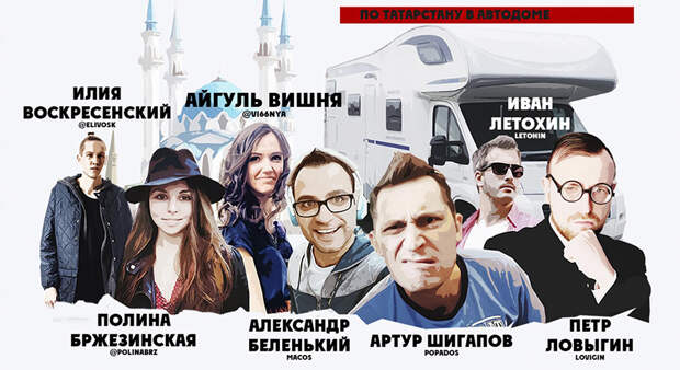 Стрим-реалити-шоу #вТатарстанеОК — следи за блогерами в прямом эфире