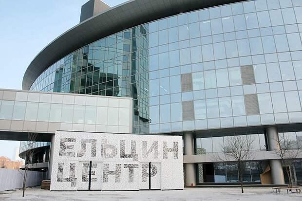 """""""Ельцин-центр"""" не вписался в рынок и признан энергетиками """"злостным неплательщиком"""""""