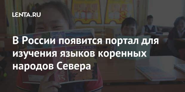 В России появится портал для изучения языков коренных народов Севера