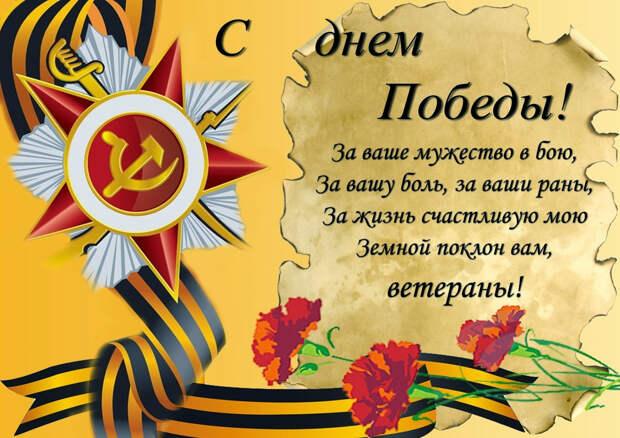 Наш главный праздник  - День Победы!