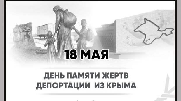 Обращение руководства Белогорского района ко Дню памяти жертв депортации народов Крыма