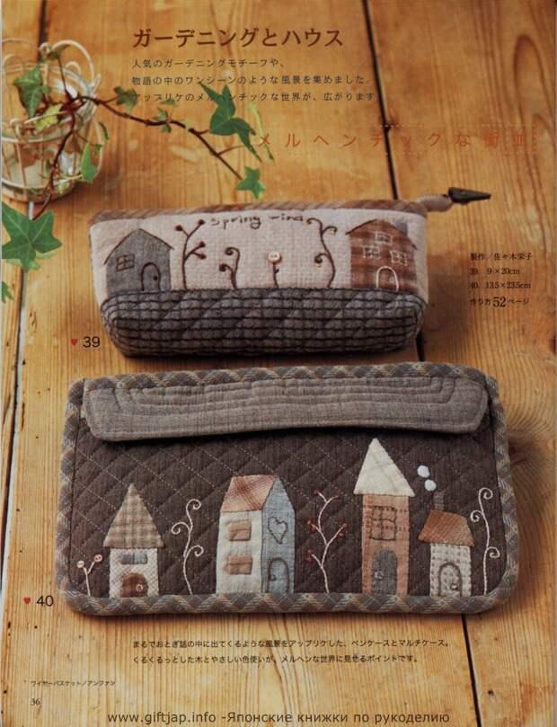 Косметичка и кошелек с домиками в японском пэчворке. Фото из открытых источников.
