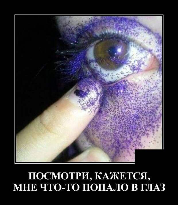 Демотиватор про глаза