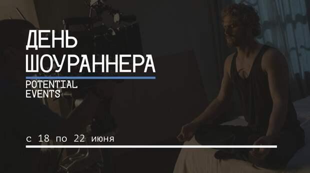 Продюсеры «Содержанок», «Шторма» и «Водоворота» выступят на «Дне шоураннера»