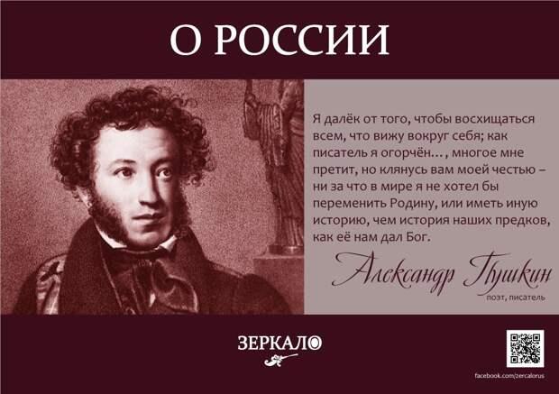 Обыкновенный Познер: Пушкин — не русский писатель