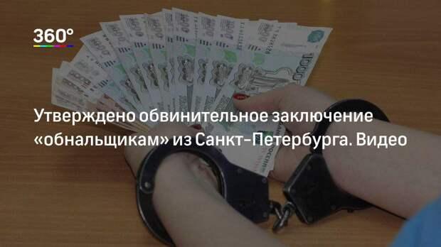 Утверждено обвинительное заключение «обнальщикам» из Санкт-Петербурга. Видео