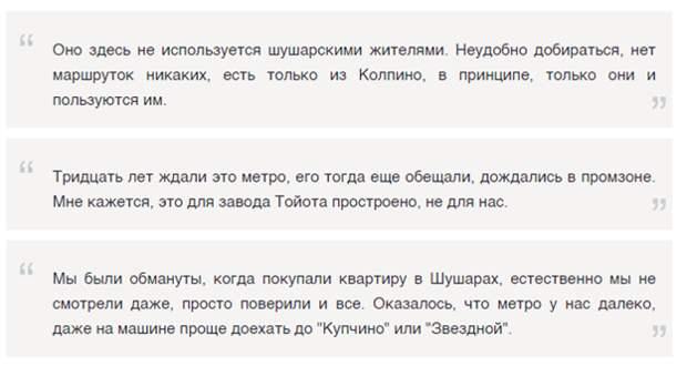 """""""Шушары""""  построили не для нас"""