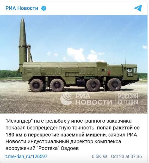 """""""Искандер"""" успешно поразил цель на стрельбах у иностранного заказчика"""