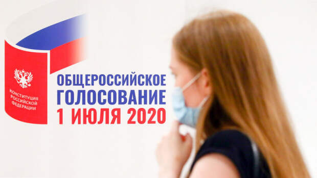 Больше 50% избирателей проголосовали за поправки в Конституцию РФ