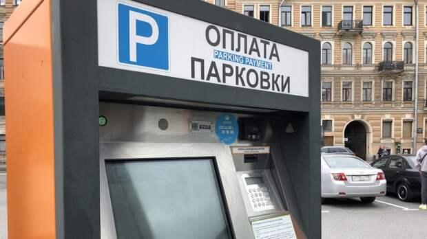 Пилотный проект парковок с кешбэком планируют запустить в Петербурге