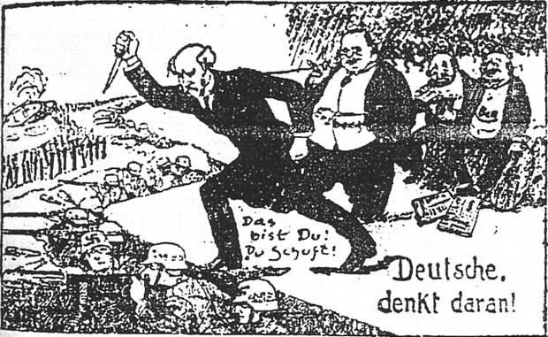 """Немецкая карикатура 1924 года: удар в спину немецкой армии наносят Филипп Шейдеман и Маттиас Эрцбергер. Оба они были вполне во власти, но бессильны засудить оскорбителей - ввиду описываемых в статье настроений у """"чистой публики"""". В угоду им Эрцбергера и убили - также как Ратенау и пр."""