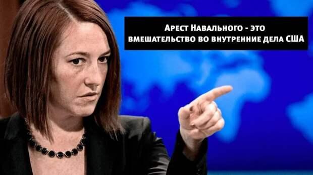 Арест Навального - это вмешательство во внутренние дела США