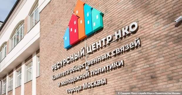 Проекты московских НКО поддерживают инициативы молодых горожан