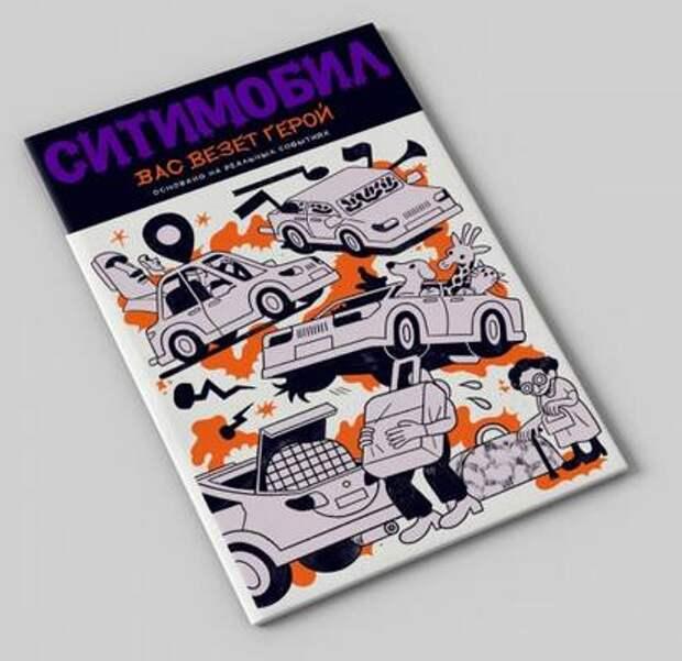 Ситимобил выпустил серию комиксов об отважных водителях