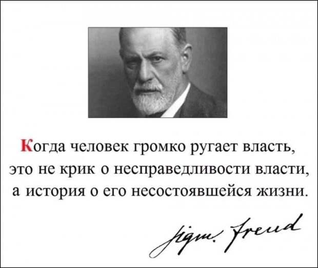 Зигмунд Фрейд о критиках власти