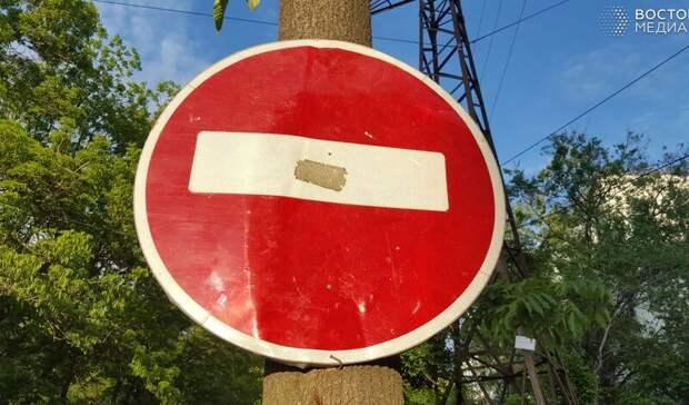 Закроют навесь день: автолюбителей Владивостока предупредили обограничении