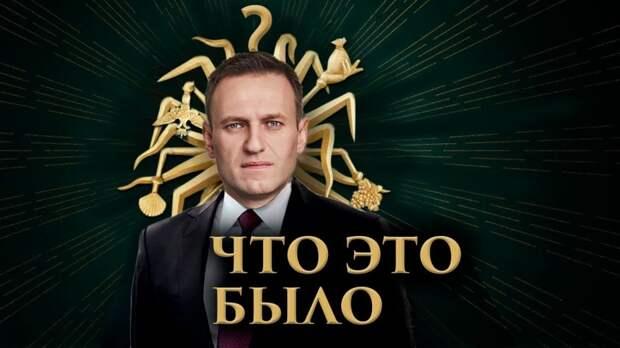 Дворец для Путина. В чём настоящая цель фильма Навального. А. Фурсов, А. Фефелов