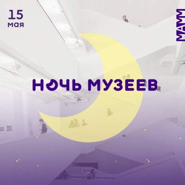 МАММ объявил программу «Ночи музеев»