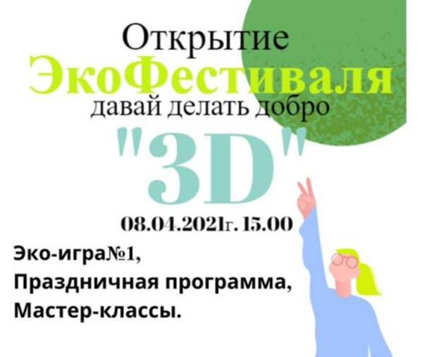 Экофестиваль «Давай делать добро» откроется в Марьине