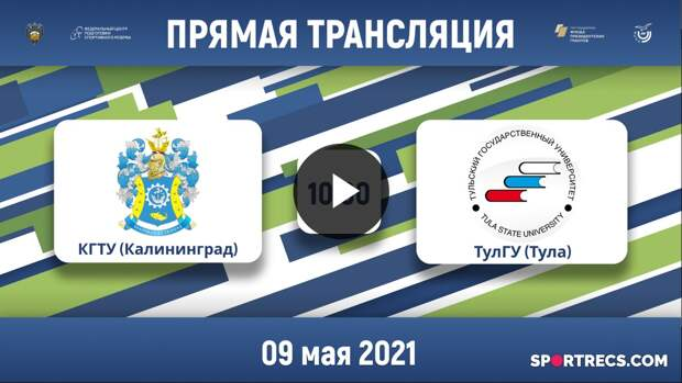 КГТУ (Калининград) — ТулГУ (Тула)   Высший дивизион, «В»   2021