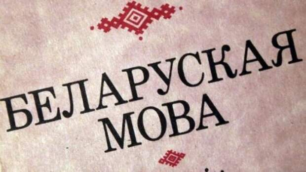 Шушкевич подло обвинил Россию в навязывании русского языка Белоруссии