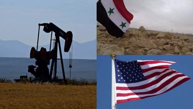Дамаск озвучил цифры воровства Штатами сирийской нефти