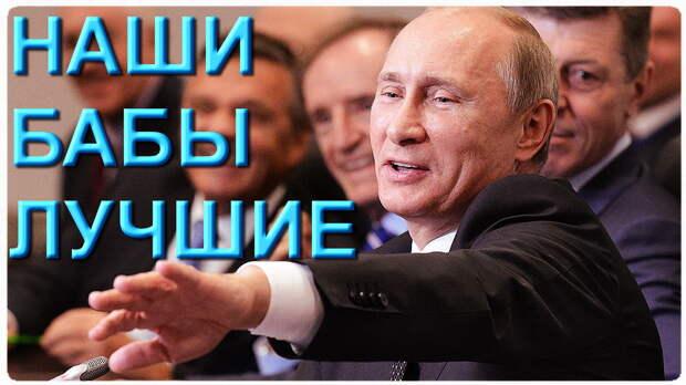 Путин: Наши проститутки лучшие в мире, но вряд ли Трамп клюнул на это!