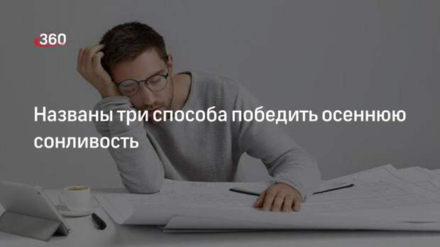 Врач-сомнолог Михаил Полуэктов рассказал, как победить осеннюю сонливость