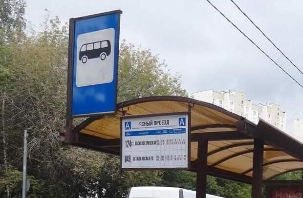 На автобусной остановке в Ясном проезде восстановили указатель маршрутов