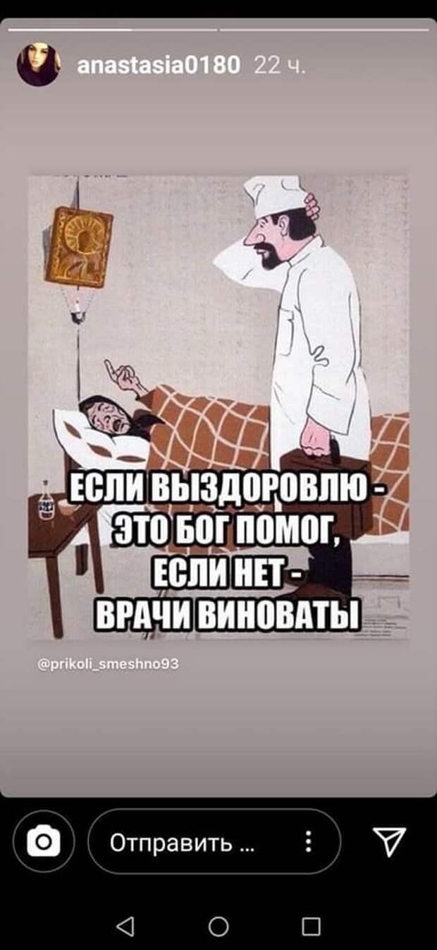 На изображении может находиться: 1 человек, текст «anastasia0180 22ч. если выздоровлю это бог помог, если нет врачи виноваты @prikoli_smeshno93 O отправить...»