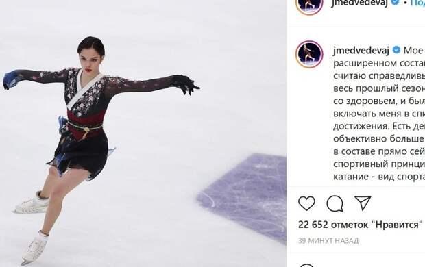 Загитова и Медведева не попали в состав сборной России на олимпийский сезон