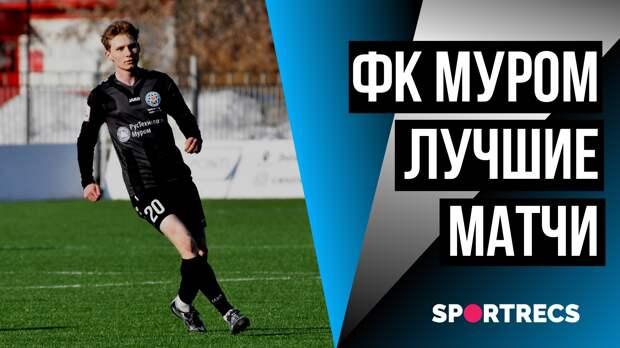 ФК Муром. Лучшие матчи