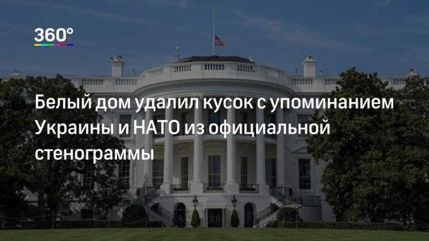 Белый дом удалил кусок с упоминанием Украины и НАТО из официальной стенограммы