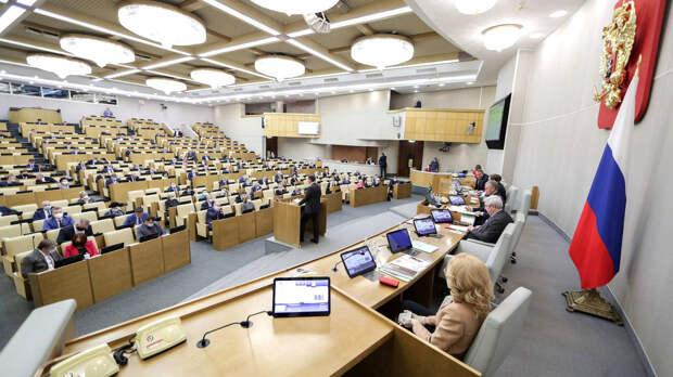 ГД поддержала проект о запрете россиянам сотрудничать с нежелательными НПО за рубежом