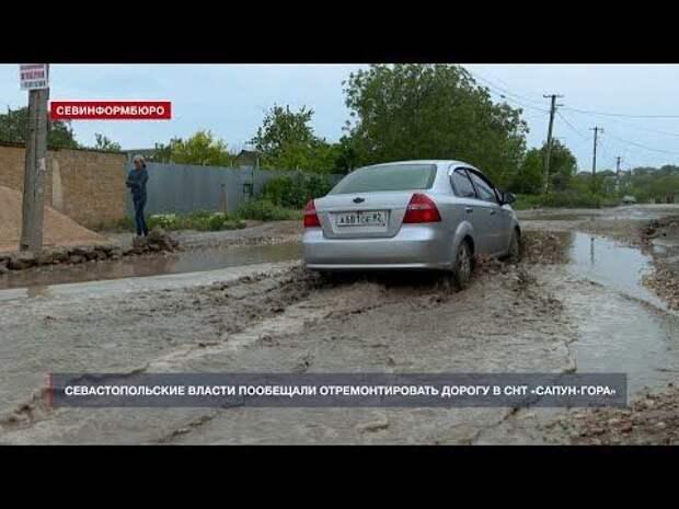 Проезду быть: затопленную дорогу в СНТ «Сапун-гора» отремонтируют летом