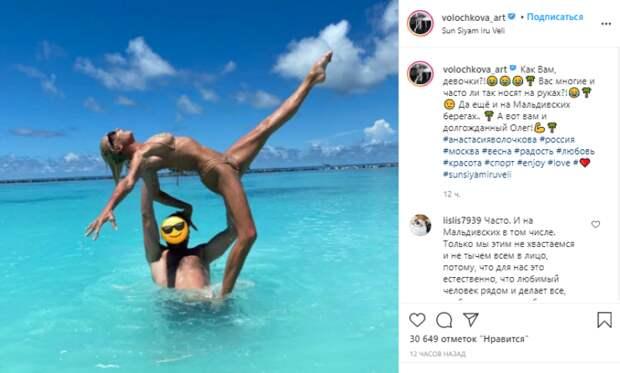 Волочкова разозлила фанатов эффектным фото на Мальдивах
