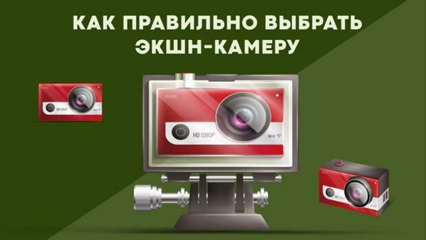Экшн-камера— необходимый аксессуар современного путешественника