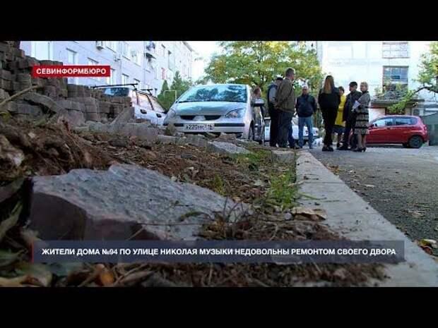 Жители дома №94 по улице Николая Музыки недовольны ремонтом своего двора