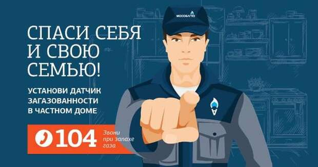 Мособлгаз рекомендует жителям Подмосковья установить датчики контроля загазованности