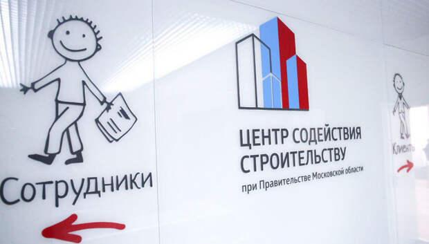 Два инвестора Подольска получили помощь Минмособлимущества в рамках ЦСС
