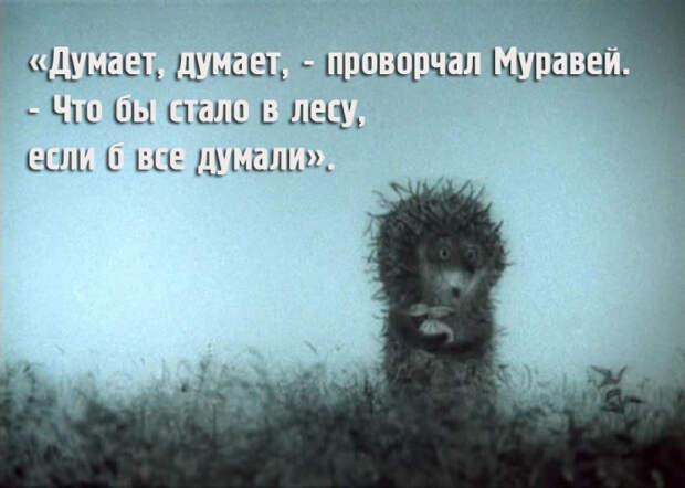 «Ёжик в тумане»: Как появился лучший мультфильм всех времен и народов