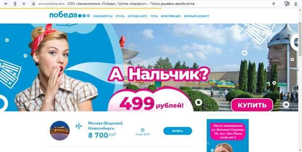 Скринншот с сайта https://www.pobeda.aero/
