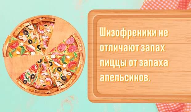 Шизофреники не отличают запах пиццы от запаха апельсинов.