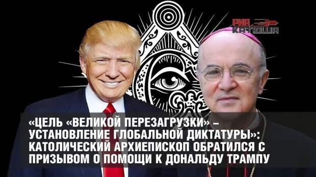 «Цель «великой перезагрузки» - установление глобальной диктатуры»